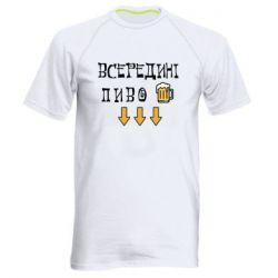 Мужская спортивная футболка Всередині пиво