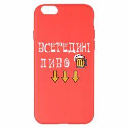 Чехол для iPhone 6 Plus/6S Plus Всередині пиво