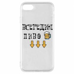 Чехол для iPhone 7 Всередині пиво