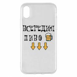 Чехол для iPhone X/Xs Всередині пиво