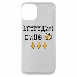 Чехол для iPhone 11 Всередині пиво