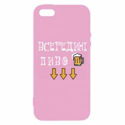 Чехол для iPhone5/5S/SE Всередині пиво