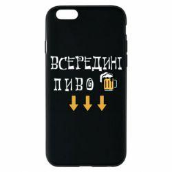 Чехол для iPhone 6/6S Всередині пиво