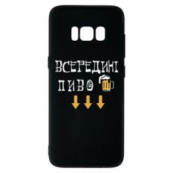 Чехол для Samsung S8 Всередині пиво