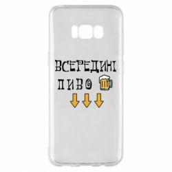 Чехол для Samsung S8+ Всередині пиво
