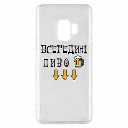 Чехол для Samsung S9 Всередині пиво