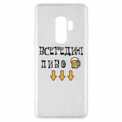 Чехол для Samsung S9+ Всередині пиво