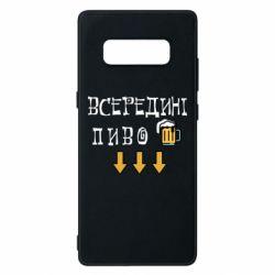 Чехол для Samsung Note 8 Всередині пиво