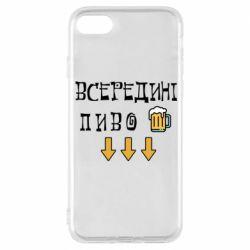 Чехол для iPhone 8 Всередині пиво