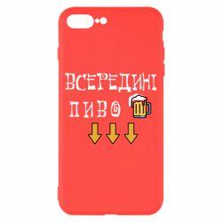 Чехол для iPhone 8 Plus Всередині пиво