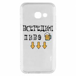 Чехол для Samsung A3 2017 Всередині пиво
