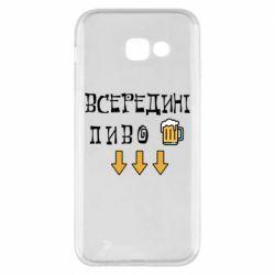 Чехол для Samsung A5 2017 Всередині пиво