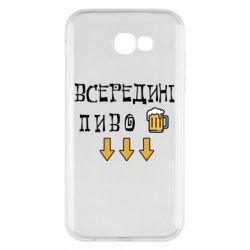 Чехол для Samsung A7 2017 Всередині пиво