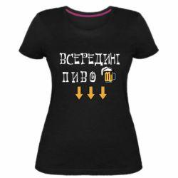 Женская стрейчевая футболка Всередині пиво
