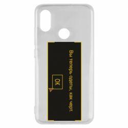 Чехол для Xiaomi Mi8 Вы теперь одеты, как черт.