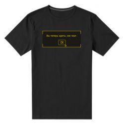 Мужская стрейчевая футболка Вы теперь одеты, как черт.