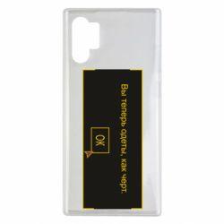 Чехол для Samsung Note 10 Plus Вы теперь одеты, как черт.