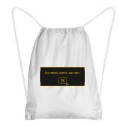 Рюкзак-мешок Вы теперь одеты, как черт.