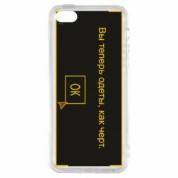Чехол для iPhone5/5S/SE Вы теперь одеты, как черт.
