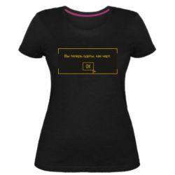 Женская стрейчевая футболка Вы теперь одеты, как черт.