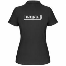 Женская футболка поло Выходи за рамки