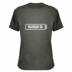 Камуфляжна футболка Виходь за рамки