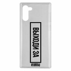 Чехол для Samsung Note 10 Выходи за рамки