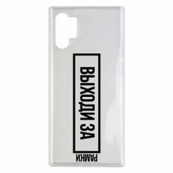 Чехол для Samsung Note 10 Plus Выходи за рамки