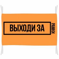 Флаг Выходи за рамки