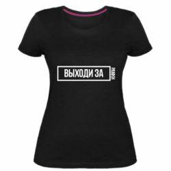 Жіноча стрейчева футболка Виходь за рамки