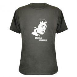 Камуфляжная футболка Высоцкий.Спасибо что живой - FatLine