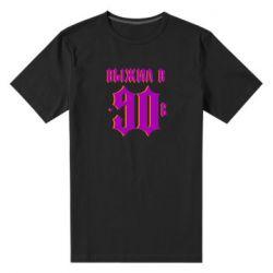 Чоловіча стрейчева футболка Вижив в 90 е