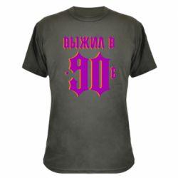 Камуфляжна футболка Вижив в 90 е