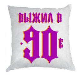 Подушка Вижив в 90 е