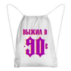 Рюкзак-мішок Вижив в 90 е