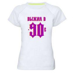 Жіноча спортивна футболка Вижив в 90 е