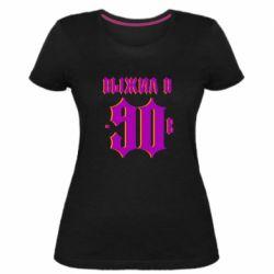 Жіноча стрейчева футболка Вижив в 90 е