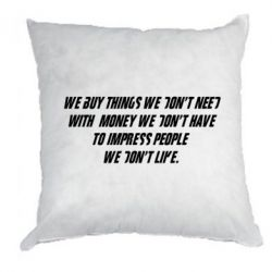 Подушка We buy things we don't need...