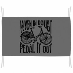 Прапор When in doubt pedal it out