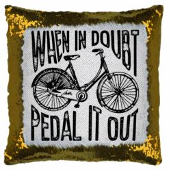 Подушка-хамелеон When in doubt pedal it out