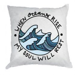 Подушка When oceans rise, my soul will rest