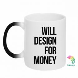 Кружка-хамелеон Will design for money - FatLine