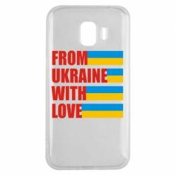 Чехол для Samsung J2 2018 With love from Ukraine - FatLine