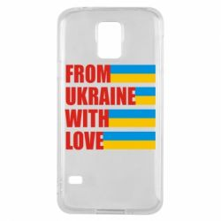 Чехол для Samsung S5 With love from Ukraine - FatLine