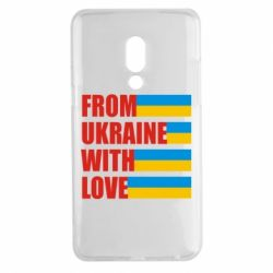Чехол для Meizu 15 Plus With love from Ukraine - FatLine