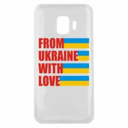 Чехол для Samsung J2 Core With love from Ukraine - FatLine