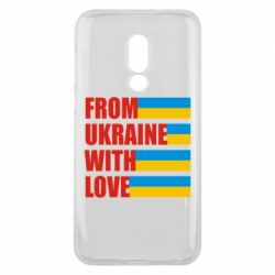 Чехол для Meizu 16 With love from Ukraine - FatLine