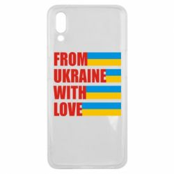 Чехол для Meizu E3 With love from Ukraine - FatLine