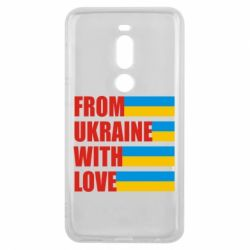 Чехол для Meizu V8 Pro With love from Ukraine - FatLine