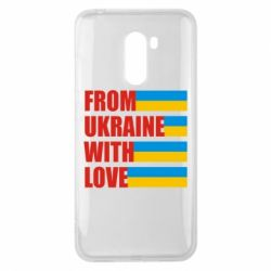 Чехол для Xiaomi Pocophone F1 With love from Ukraine - FatLine